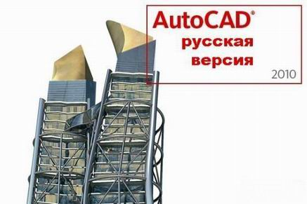 autocad 2008 русский help скачать: