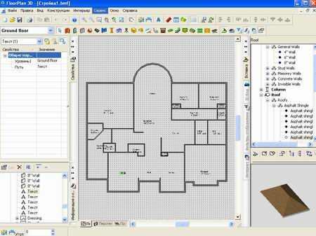 Купить FLOORPLAN 3D DeLuxe (электронная версия) в
