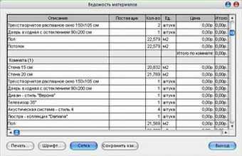 Floorplan 3d v10 русская версия скачать бесплатно