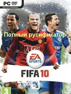 fifa manager 07 полная русификация: