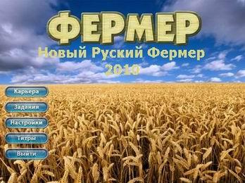 Скачать игру русский фермер