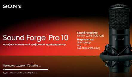 Sony Sound Forge Audio Studio 10.0 Build 177 ������� ��������� ...